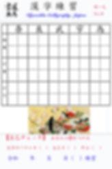 漢字    8.jpg