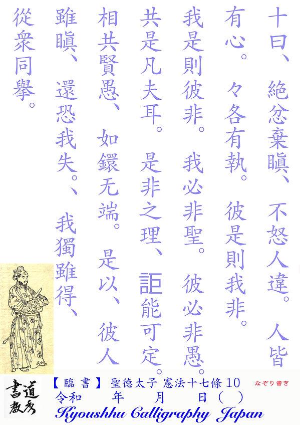 十七条の憲法 10.jpg