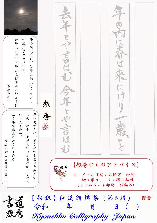 和漢朗詠集5楷書 .jpg
