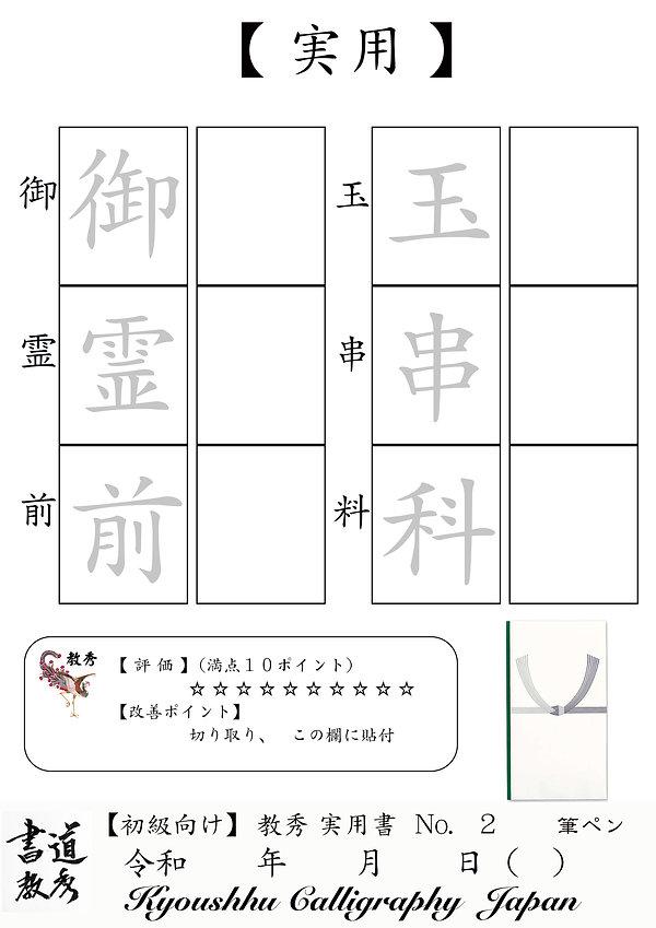 教秀実用書 No.2.jpg