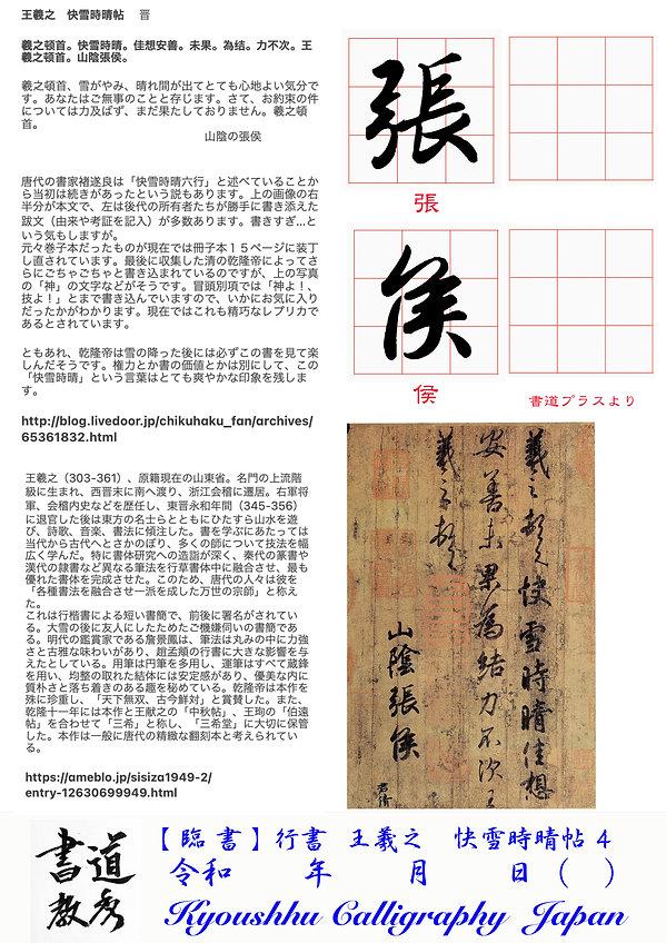 臨書 行書 王羲之 快雪時晴帖4.jpg