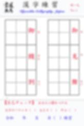 漢字 1.jpg