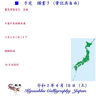 2020041801のコピー.jpg