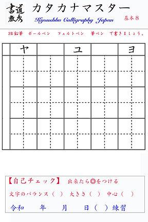 カタカナ    8.jpg