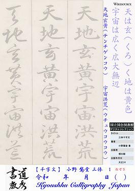 千字文 1 .jpg