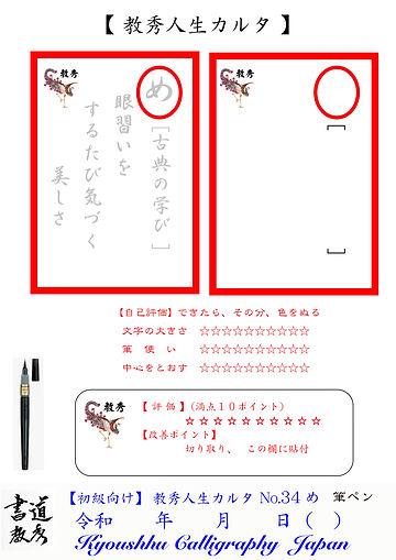 教秀人生カルタNo.34め.jpg