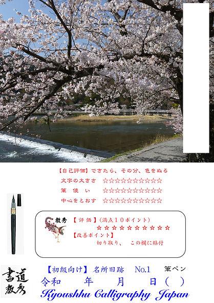名所旧跡 1-1.jpg