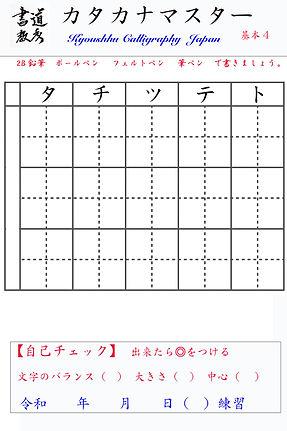 カタカナ    4.jpg