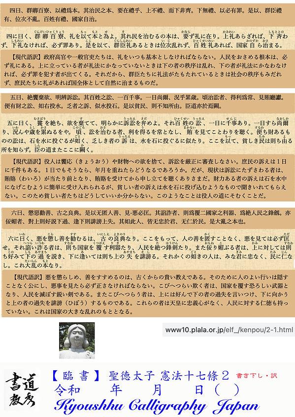 十七条の憲法 訳 2.jpg