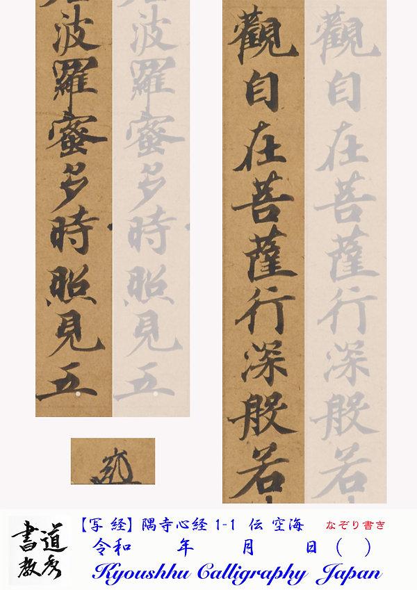 写経 隅寺心経 伝空海 1-1.jpg