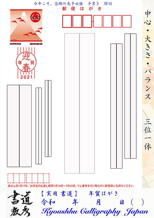 実用 書道 年賀はがき .jpg