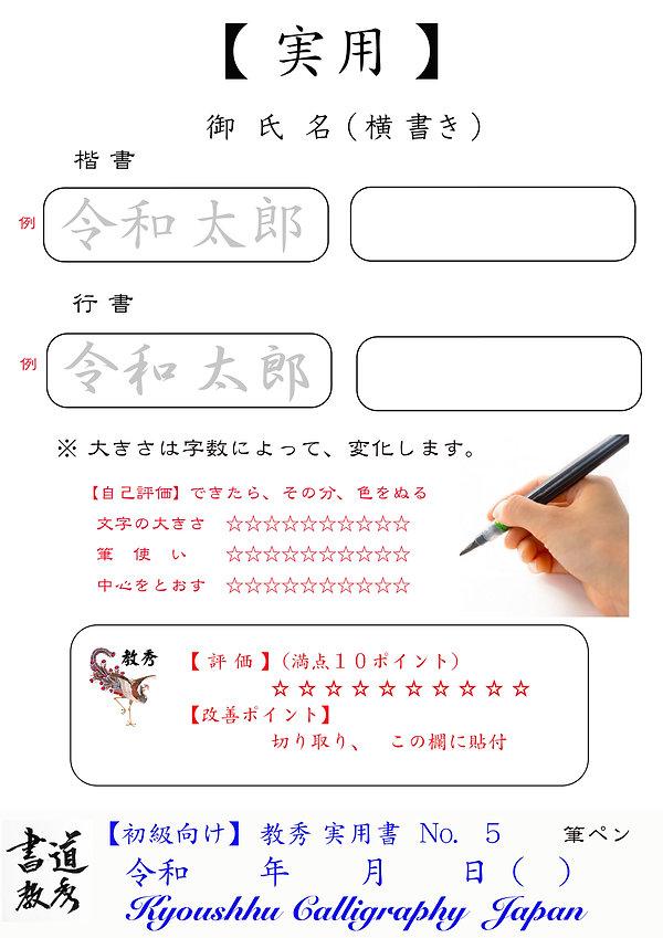 教秀実用書 No.5.jpg