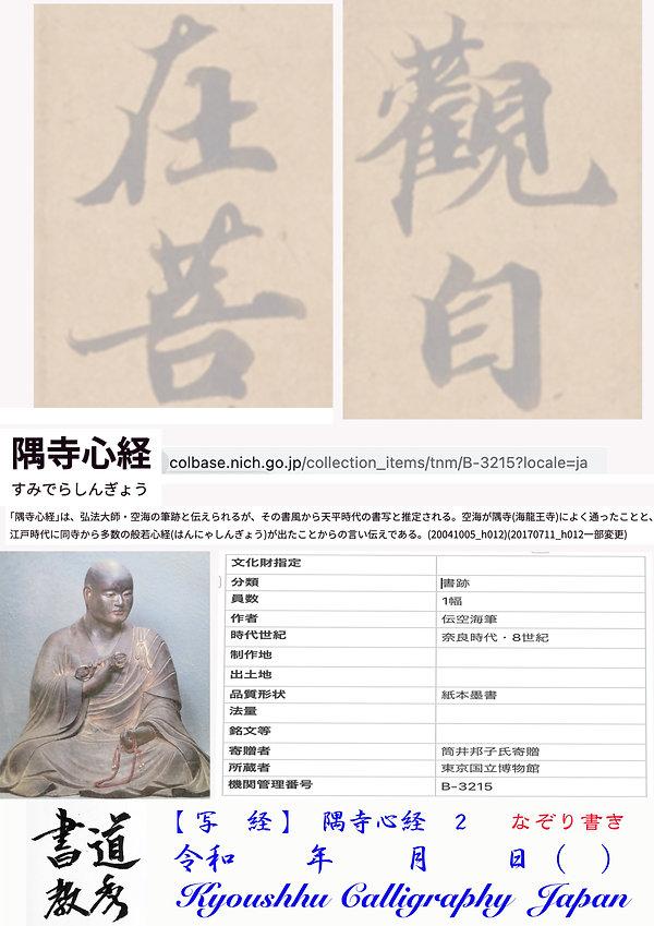 写経 隅寺心経 伝空海 2.jpg