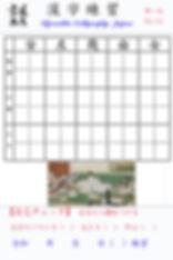 漢字    11.jpg