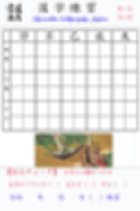 漢字    10.jpg