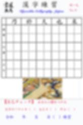 漢字    9.jpg