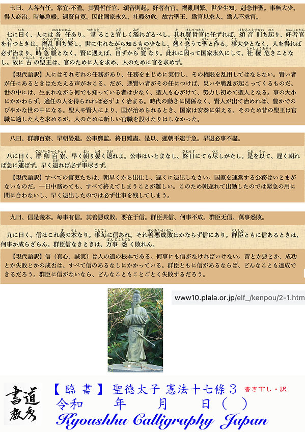 十七条の憲法 訳 3.jpg