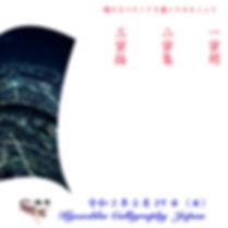 2020032901newのコピー.jpg