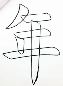 書き初め年.jpg