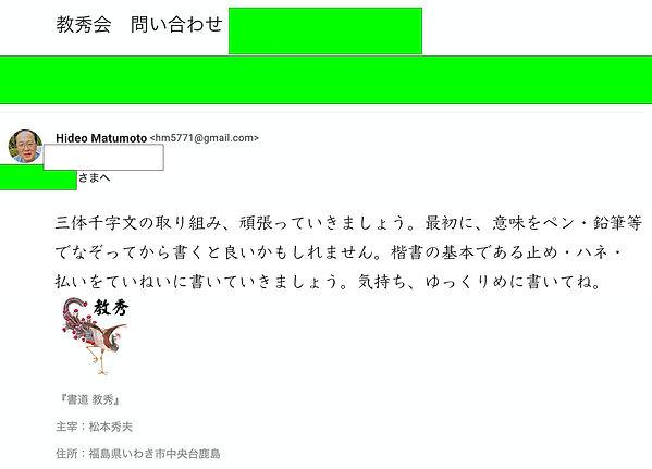 メール返事 2.jpg