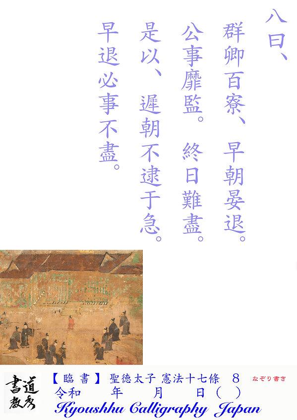 十七条の憲法 8.jpg