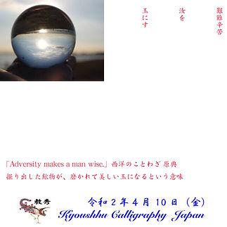 2020041001.jpg