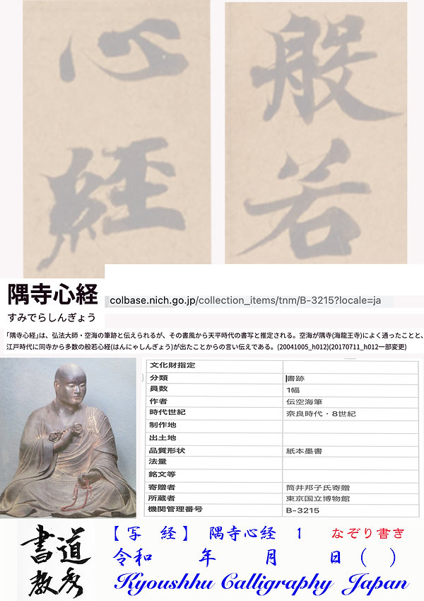 写経 隅寺心経 伝空海 1.jpg