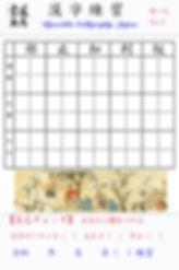 漢字  5.jpg