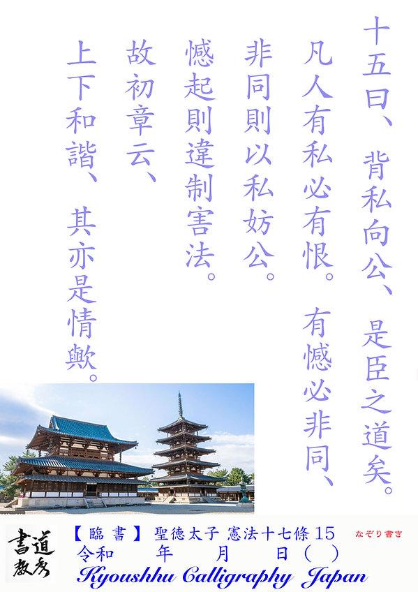 十七条の憲法 15.jpg
