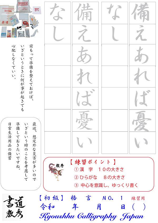 格言1 .jpg