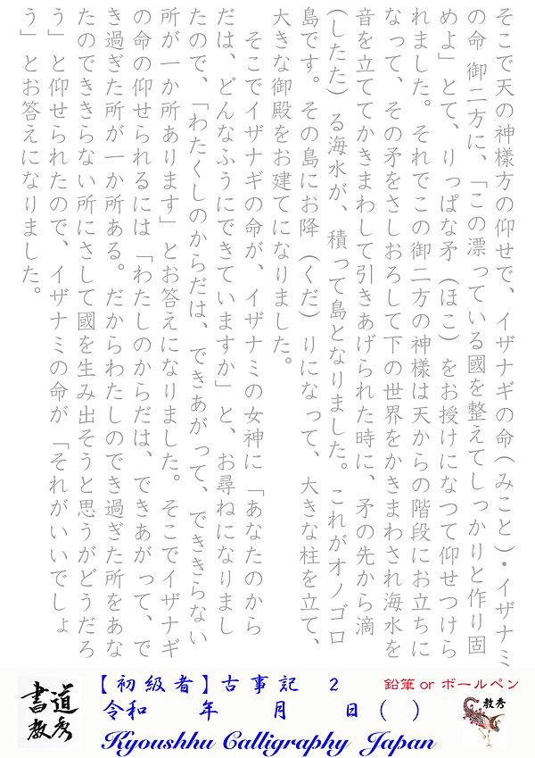 鉛筆 古事記 No.2.jpg