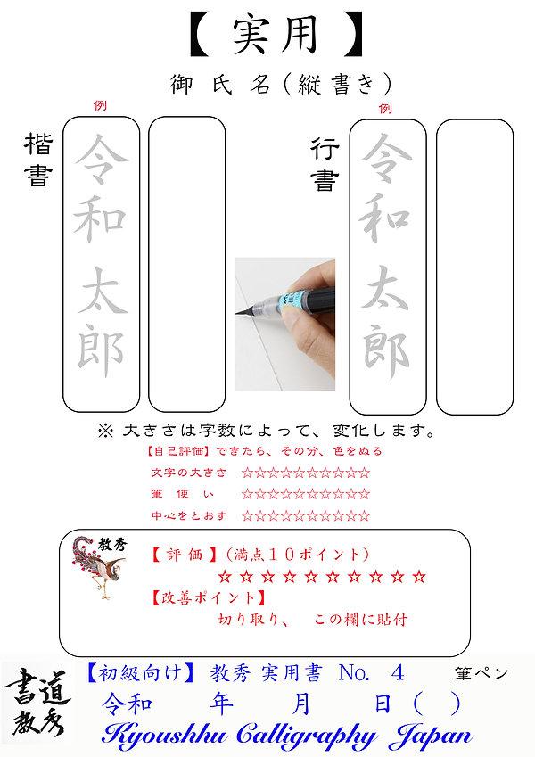 教秀実用書 No.4.jpg