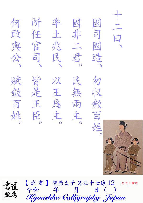 十七条の憲法 12.jpg