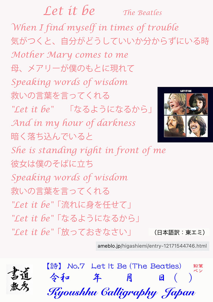 詩7 Let it be .jpg
