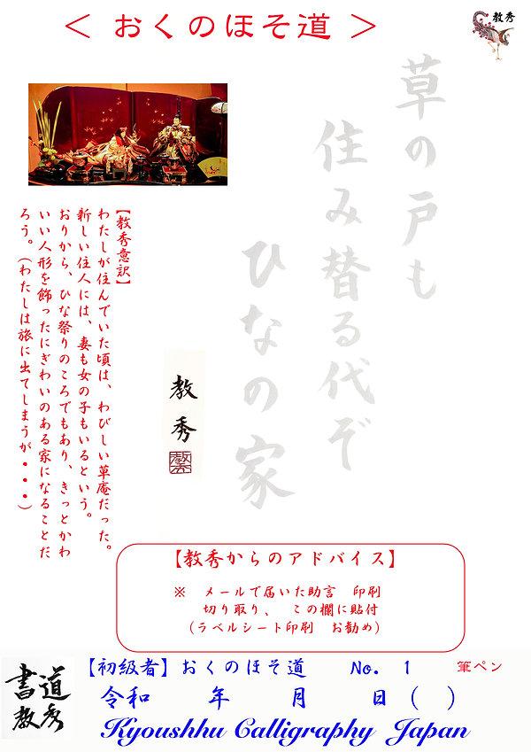 初級者 おくのほそ道 No.1.jpg