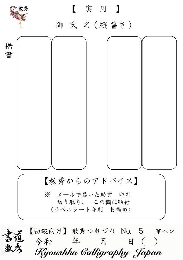 弔事 教秀つれづれ 実用 No.5.jpg