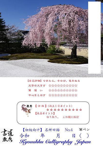 名所旧跡 4-4.jpg