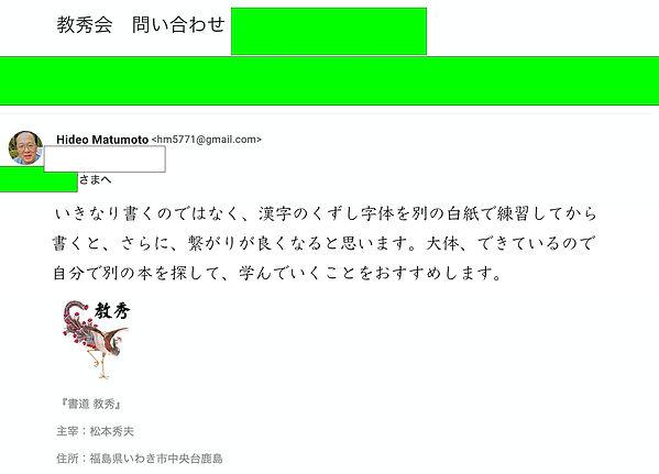 メール 返事 3.jpg