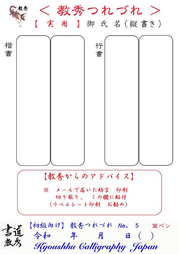 教秀つれづれ 実用 No.5.jpg