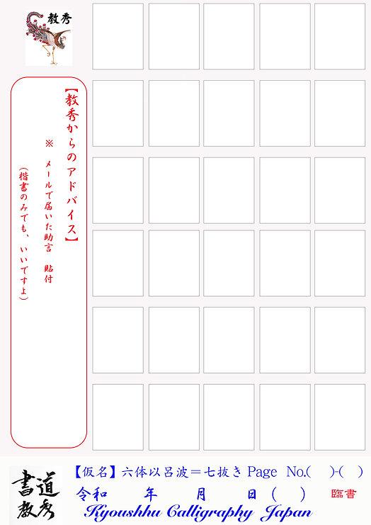 千字文 六体以呂波  七抜き 基本用紙 .jpg