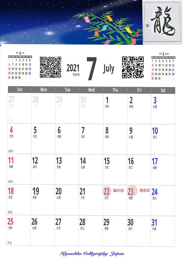 開運カレンダー7月2 .jpg