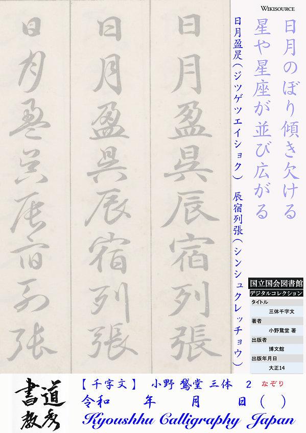 千字文 2 .jpg