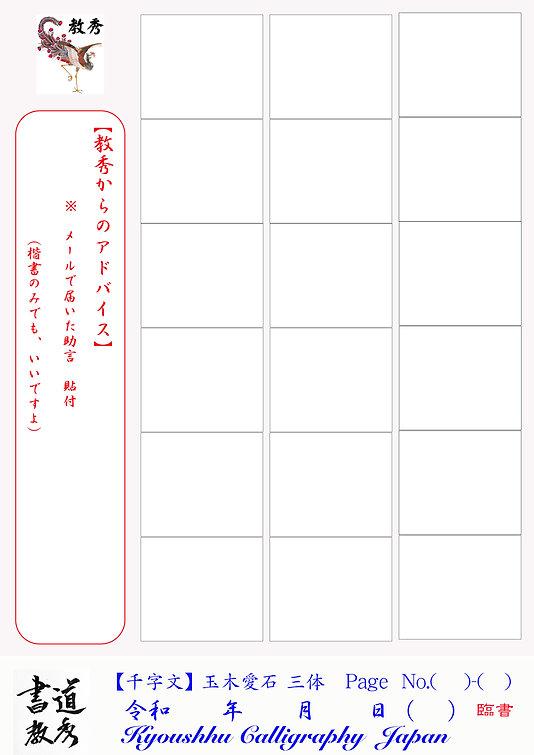 千字文 玉木愛石 三体 基本用紙 .jpg