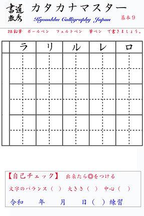カタカナ    9.jpg