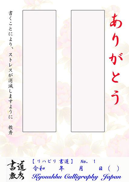 リハビリ書道 1-2.jpg