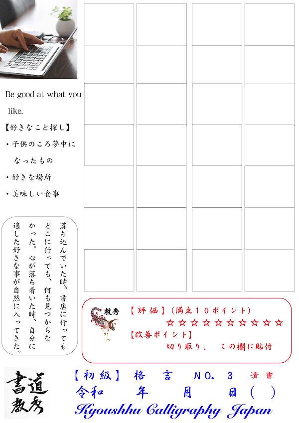 格言3清書 .jpg