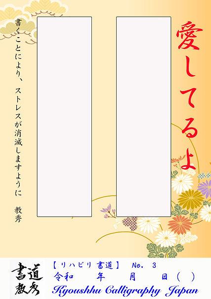 リハビリ書道 3-3.jpg