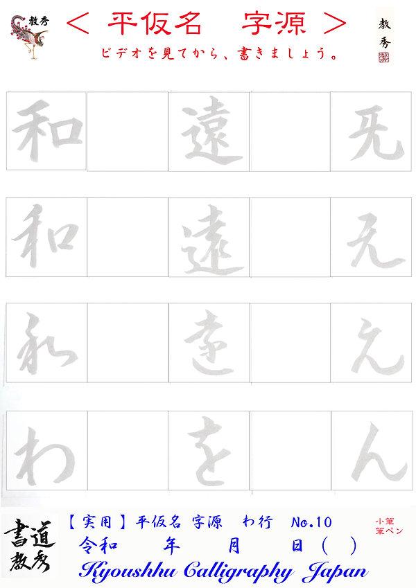 実用 平仮名 字源 わ行10.jpg