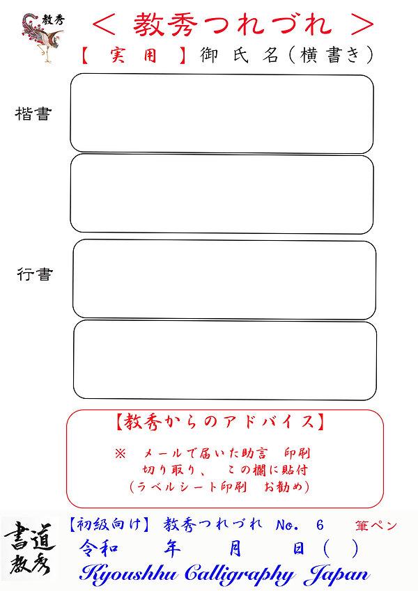 教秀つれづれ 実用 No.6.jpg