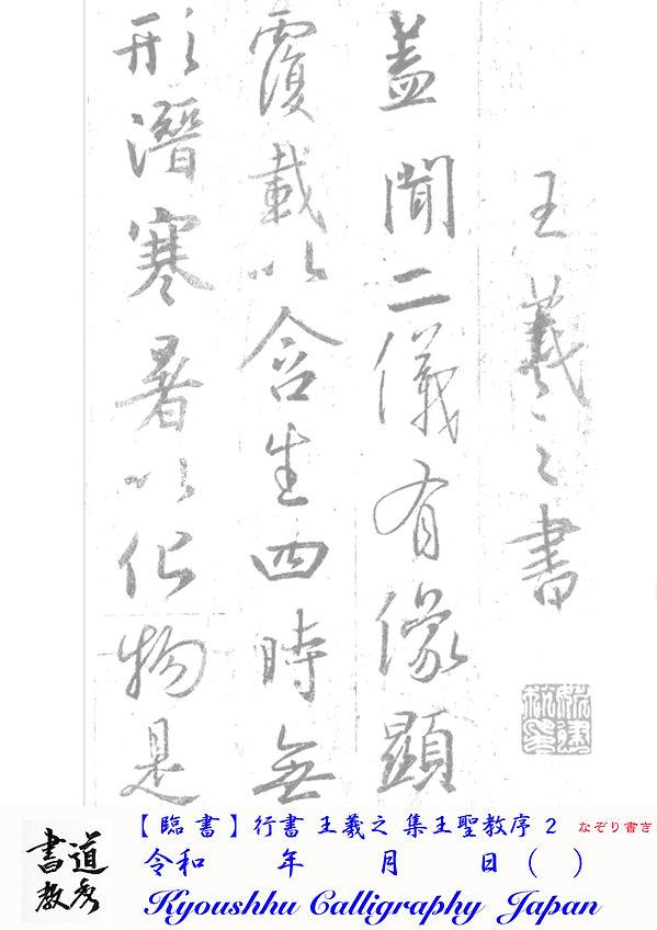 臨書 行書 王羲之 集王聖教序 2.2.jpg